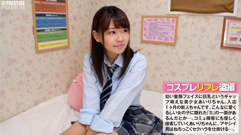 300NTK-031 (童顔+巨乳+制服)×S=最強美少女あいりちゃん。- 1080HD