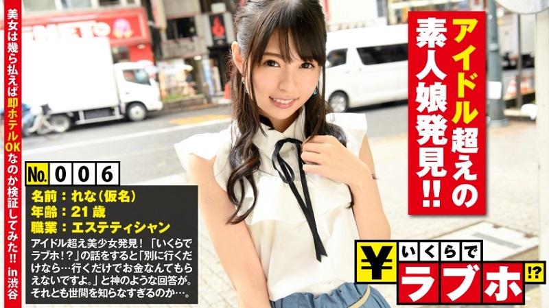 300NTK-036 世間知らずなお嬢様のルックスはアイドル超え!- 1080HD