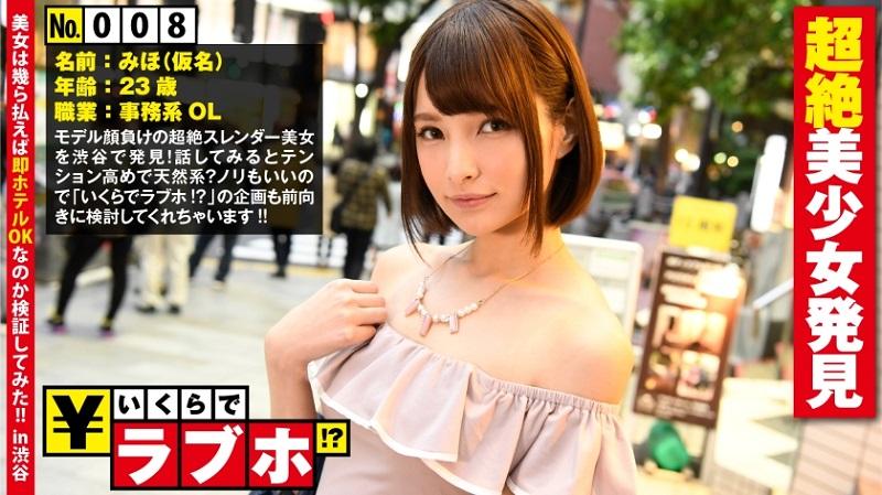 300NTK-040 ポで腰砕けの昇天セックスプレゼント!!- 1080HD