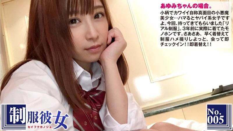 300NTK-044 アル制服を着せたら小悪魔美少女に転生!- 1080HD