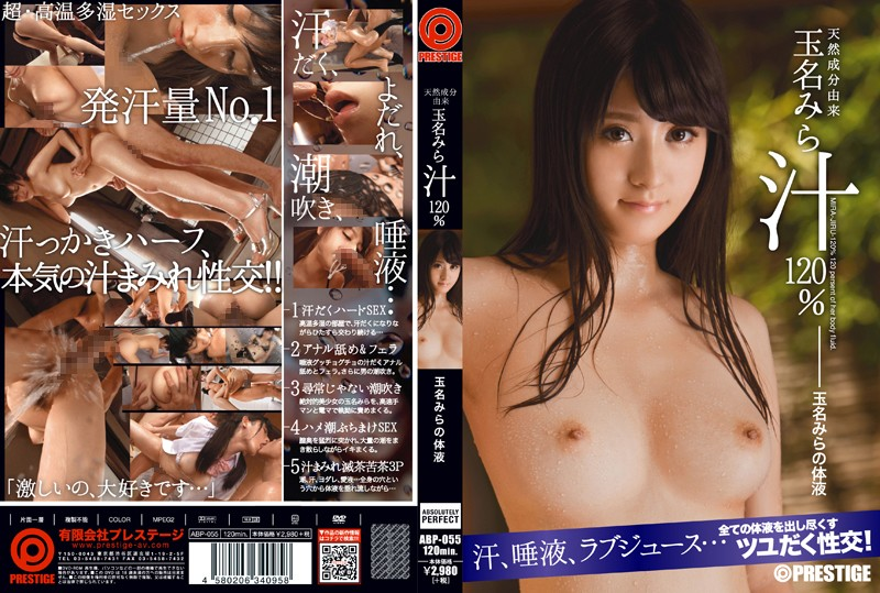 ABP-055 Tamana Mira Natural Ingredient - 720HD