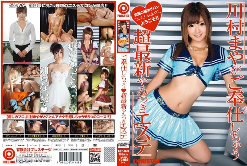 ABP-070 Kawamura Maya Super Addictive Este - HD
