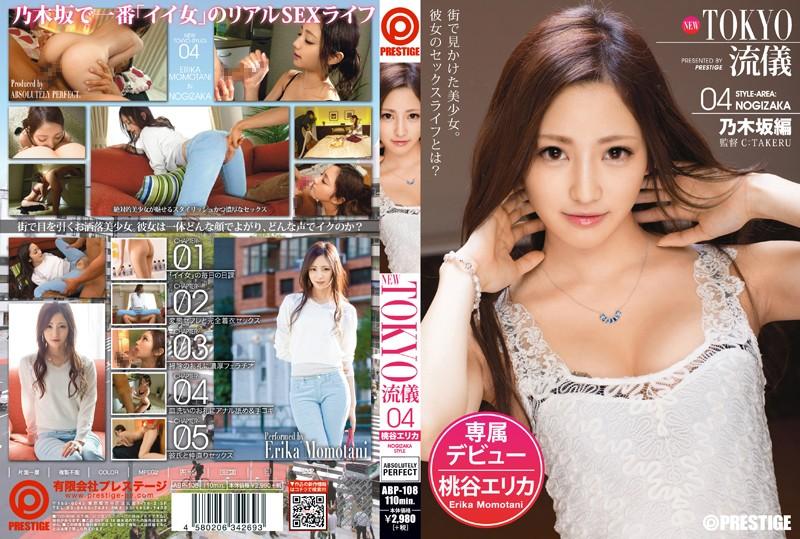 ABP-108 Momotani Erika NEW TOKYO Style 04 - 720HD