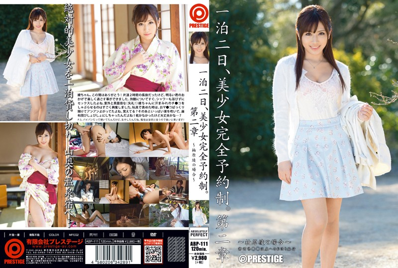 ABP-111 Yuzuhara Aya Beautiful Girl Appointment - 720HD