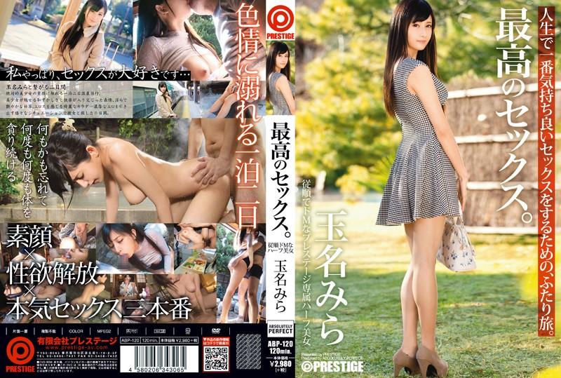 ABP-120 Mira Tamana The Best SEX - 720HD