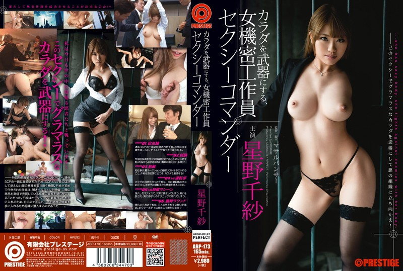 ABP-173 Hoshino Chisa Woman Secret Spy Sexy - 720HD