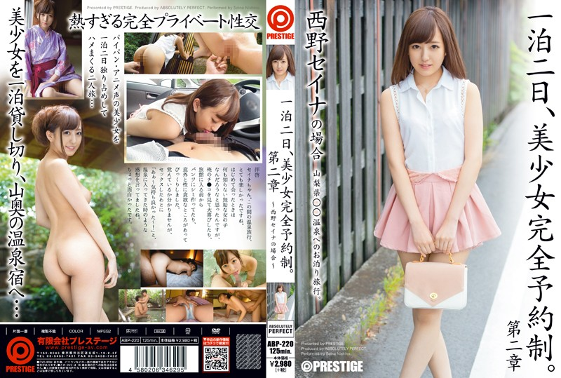 ABP-220 Nishino Seina Beautiful Girl - 720HD