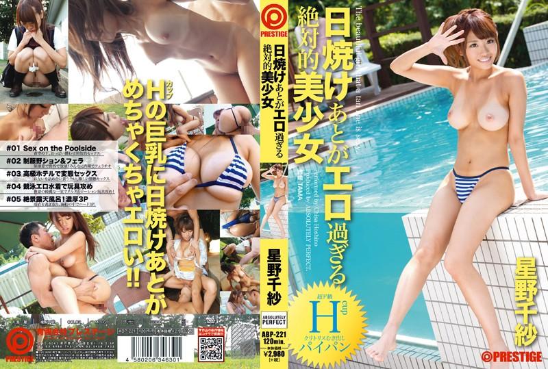 ABP-221 Hoshino Chisa Beautiful Girl - 720HD