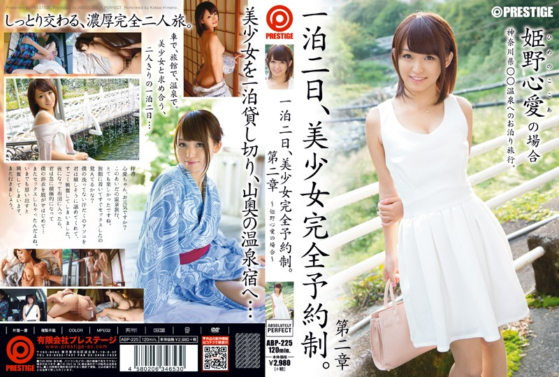 ABP-225 Himeno Kokoa Beautiful Girl Appointment - 720HD