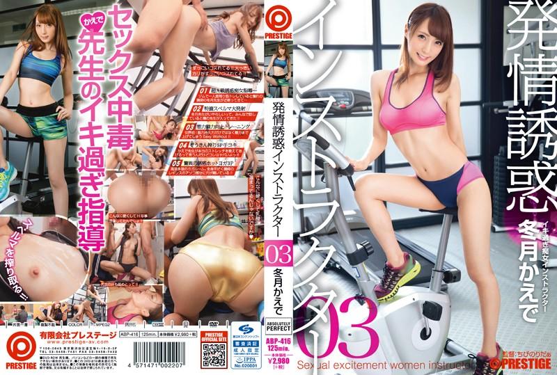 ABP-416 Fuyutsuki Kaede Temptation Instructor - 1080HD