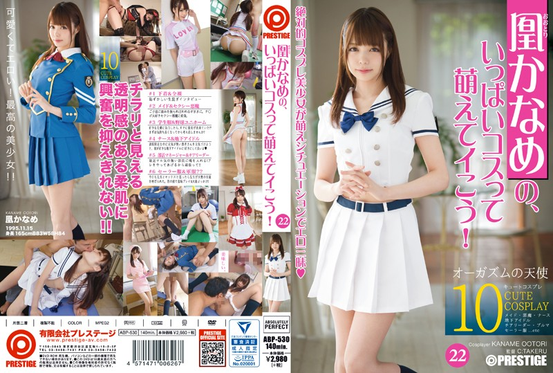 ABP-530 Otori Kaname SEX Full Cost - 1080HD