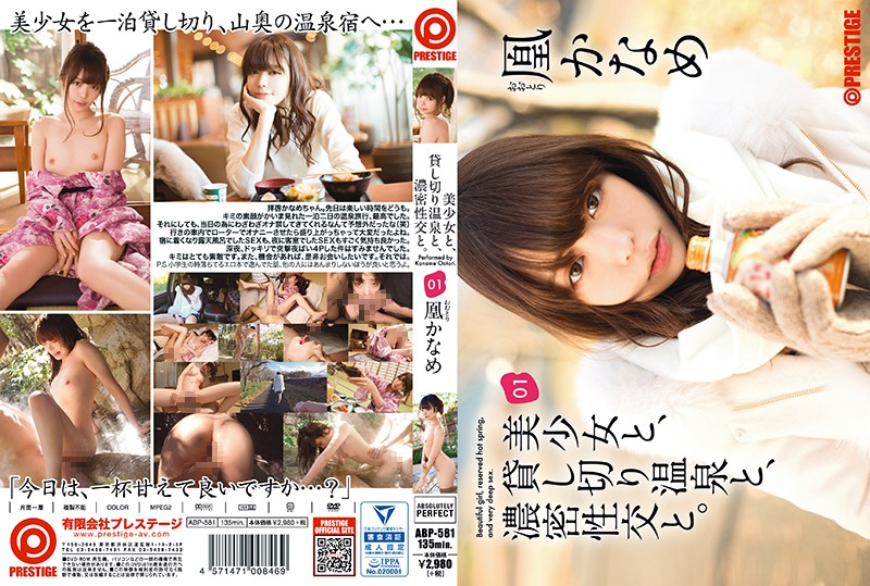 ABP-581 Otori Kaname Beautiful Girl - 1080HD