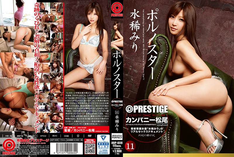 ABP-608 Mizuki Miri Porn Star - 1080HD