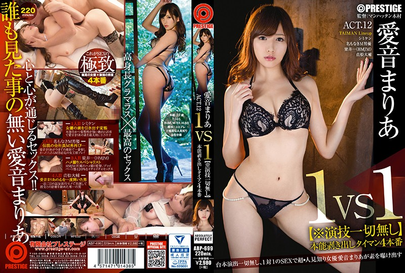 ABP-699 Aine Maria SEX With Heart And Mind - 1080HD
