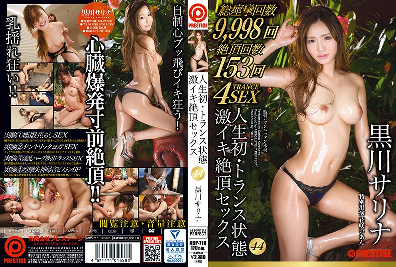ABP-716 Kurokawa Sarina First Time Cumshot - 1080HD