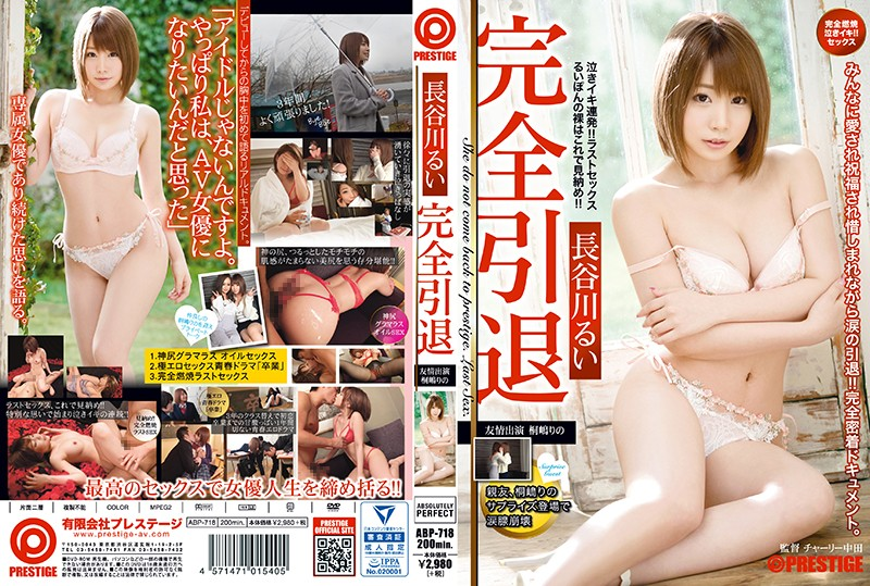 ABP-718 Hasegawa Rui Celebrating Actress Life - 720HD