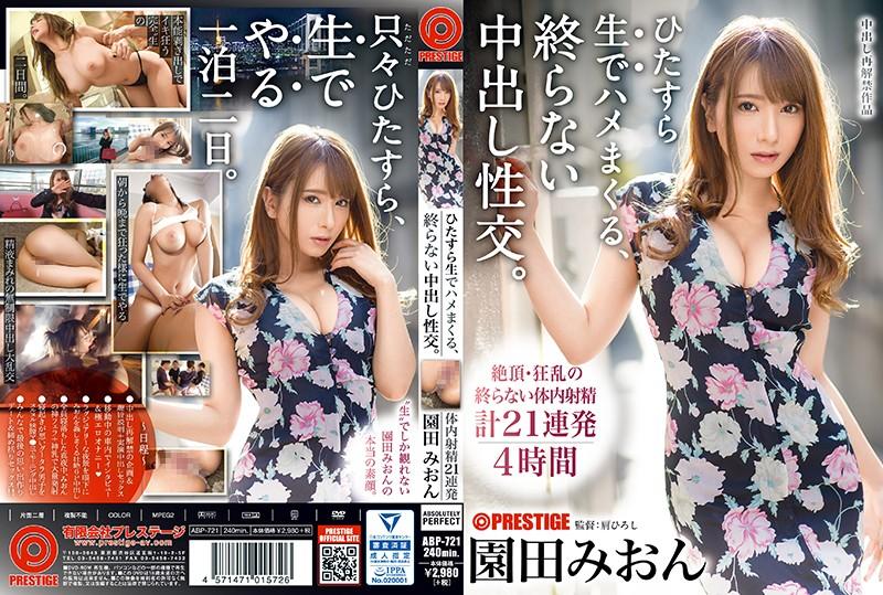 ABP-721 Sonoda Mion Cum Shot Intercourse - 1080HD