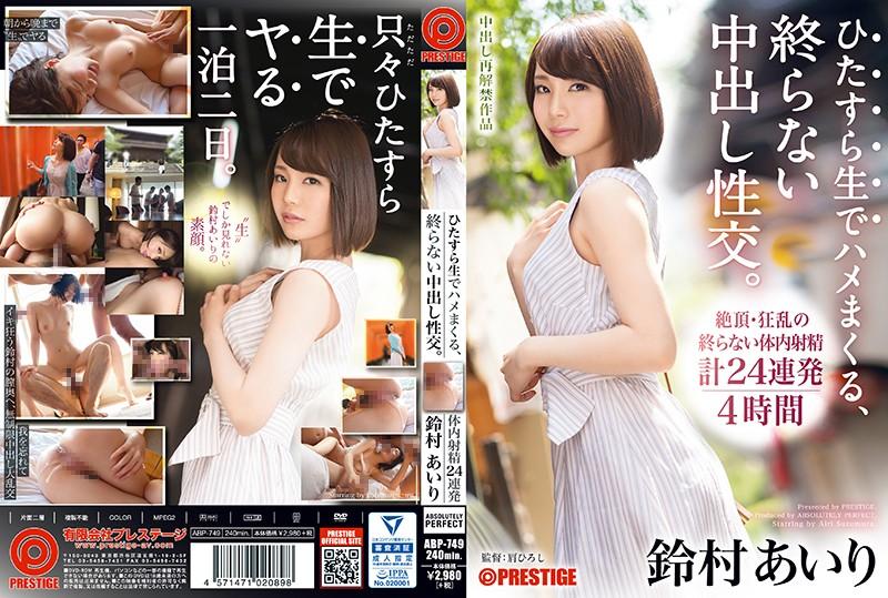 ABP-749 Suzumura Airi Unlimited Creampie - 1080HD