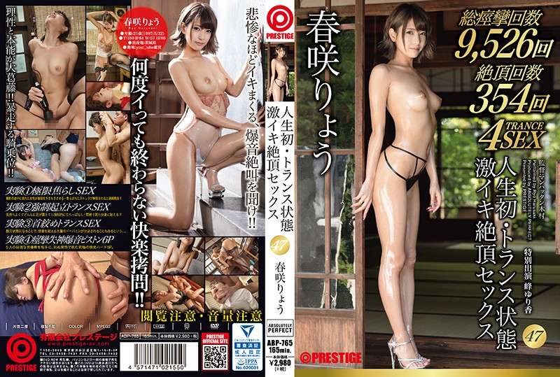 ABP-765 Harusaki Ryo First Time In My Life - 1080HD