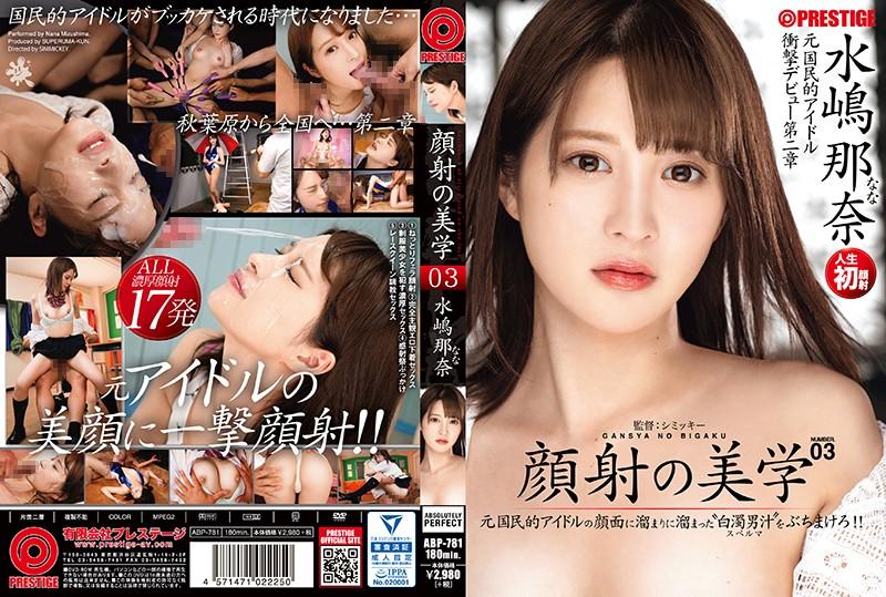 ABP-781 Mizushima Nana Facial Cum Shot - 1080HD