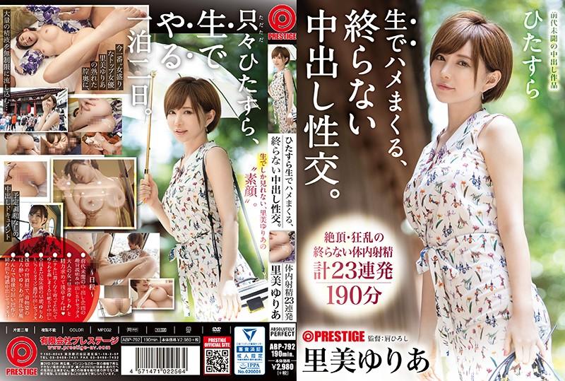 ABP-792 Satomi Yuria Pretty Cum Shot - 1080HD
