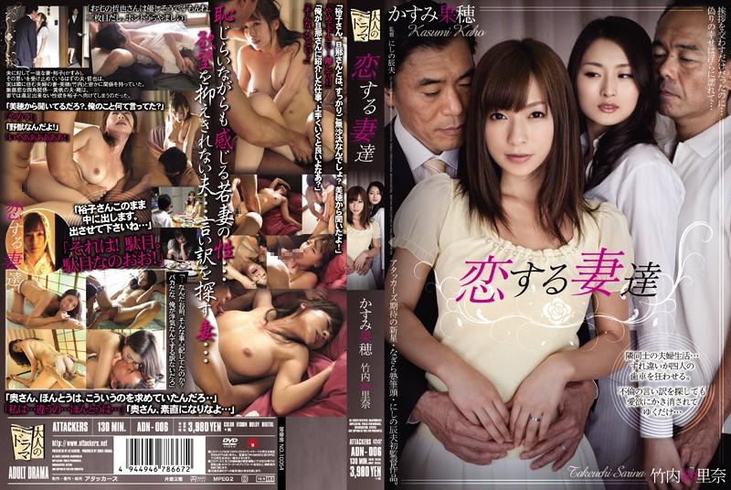 ADN-006 Risa Murakami Kaho Kasumi Wives - 1080HD