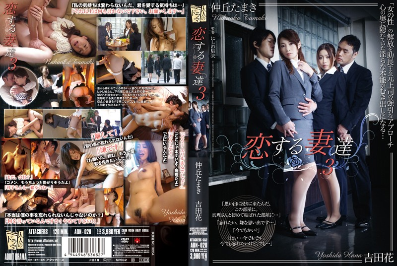 ADN-020 Nakaoka Tamaki Yoshida Hana Wives In Love - 1080HD