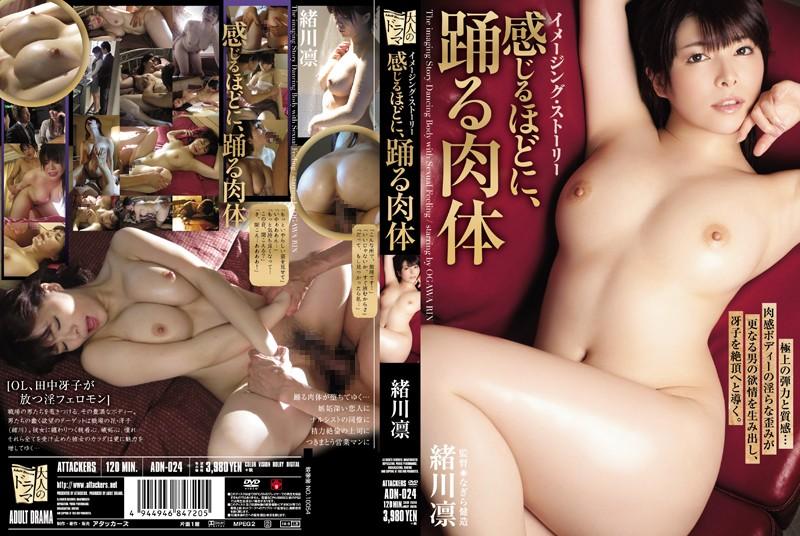 ADN-024 Rin Ogawa Imaging Story Dance - 1080HD