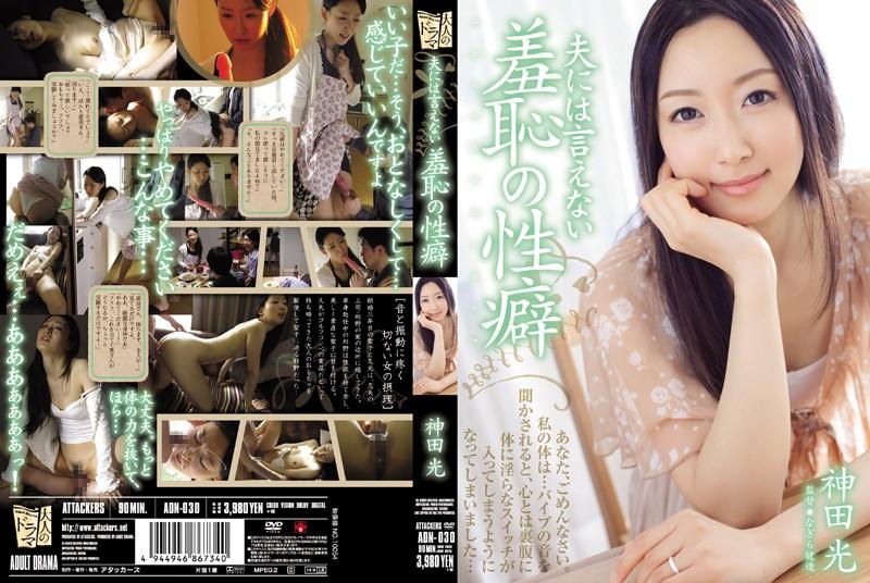 ADN-030 Kanda Mitsu Shame Not Talk Husband - 1080HD