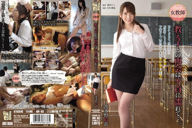 ADN-032 Hatano Yui Female Teacher Is Wet - 1080HD