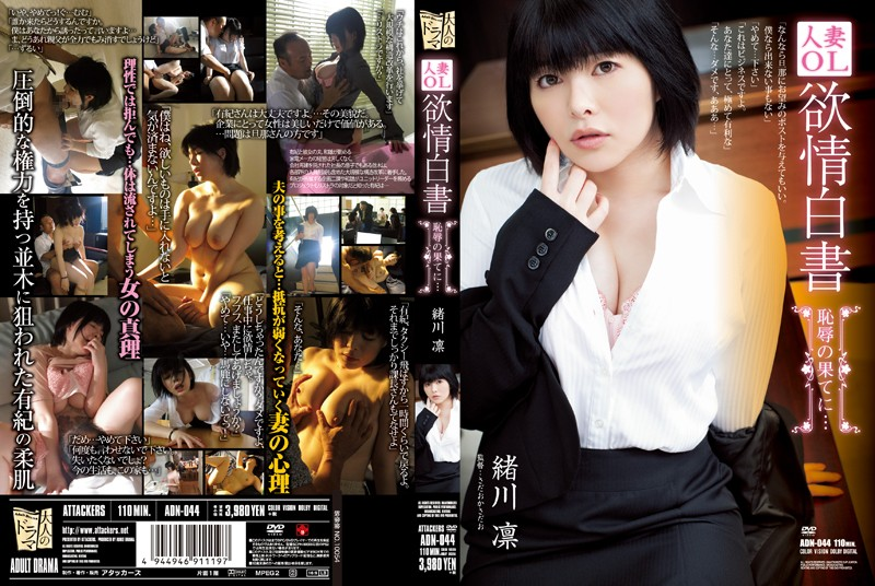 ADN-044 Rin Ogawa Married Woman - 1080HD