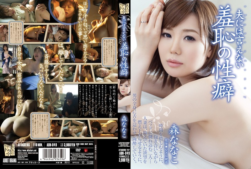 ADN-049 Mori Nanako Propensity Forest Husband - 1080HD