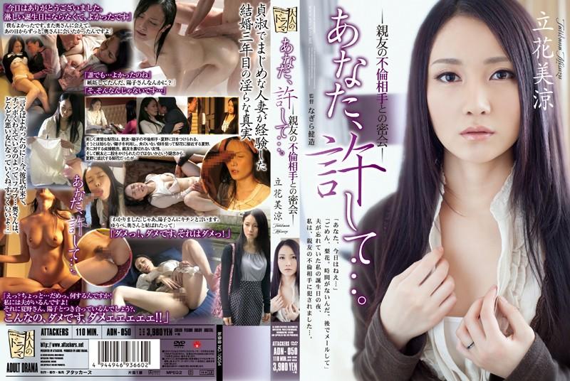 ADN-050 Misuzu Tachibana Friend Affair Partner - 1080HD
