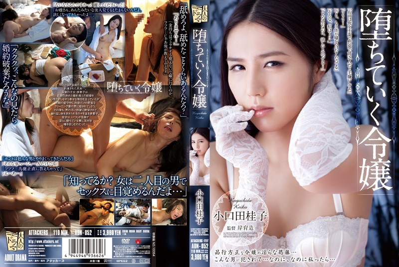 ADN-052 Oguchida Keiko Small Daughter - 1080HD