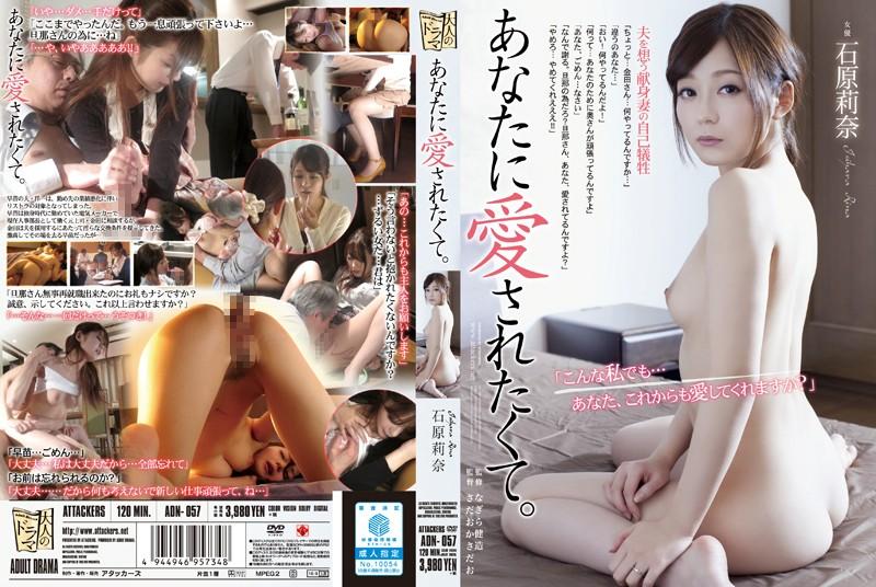 ADN-057 Rina Ishihara Wanted To Be Loved - 1080HD