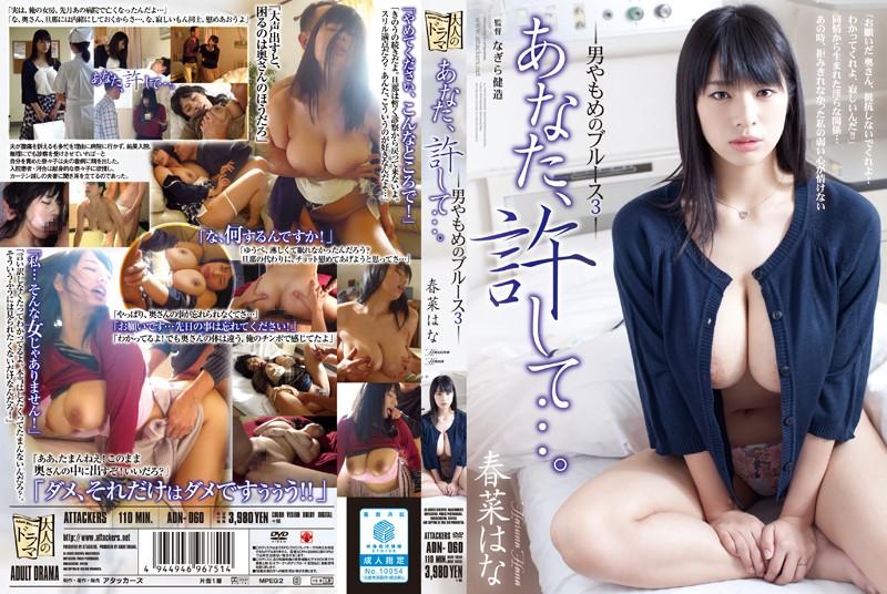 ADN-060 Haruna Hana Widower Of Blues - 1080HD