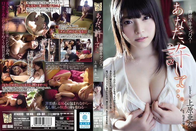 ADN-064 Uehara Ai Immorality Of Canvas - 1080HD