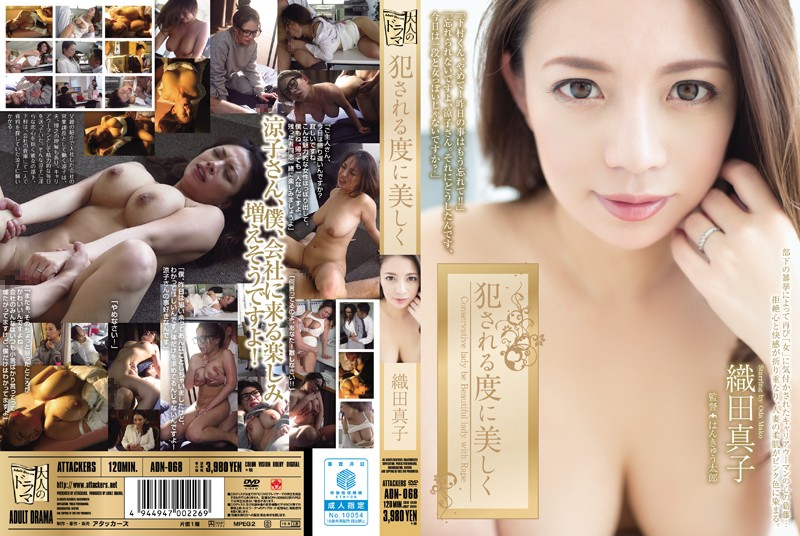ADN-068 Oda Mako Beautifully Woman - 1080HD