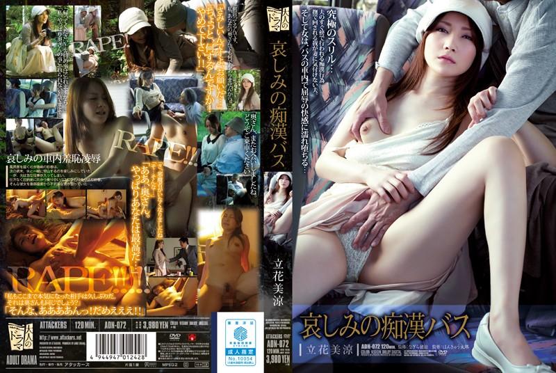 ADN-072 Misuzu Tachibana Molester Bus - 1080HD