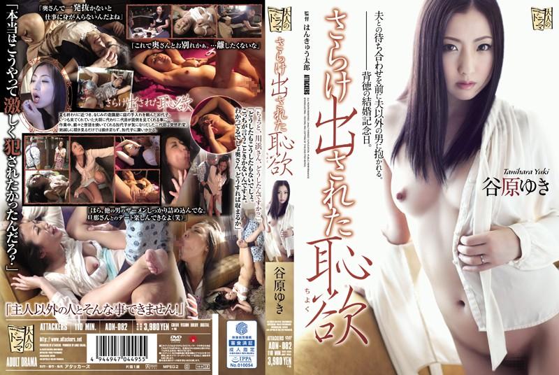 ADN-082 Tanihara Yuki Married Woman - 1080HD