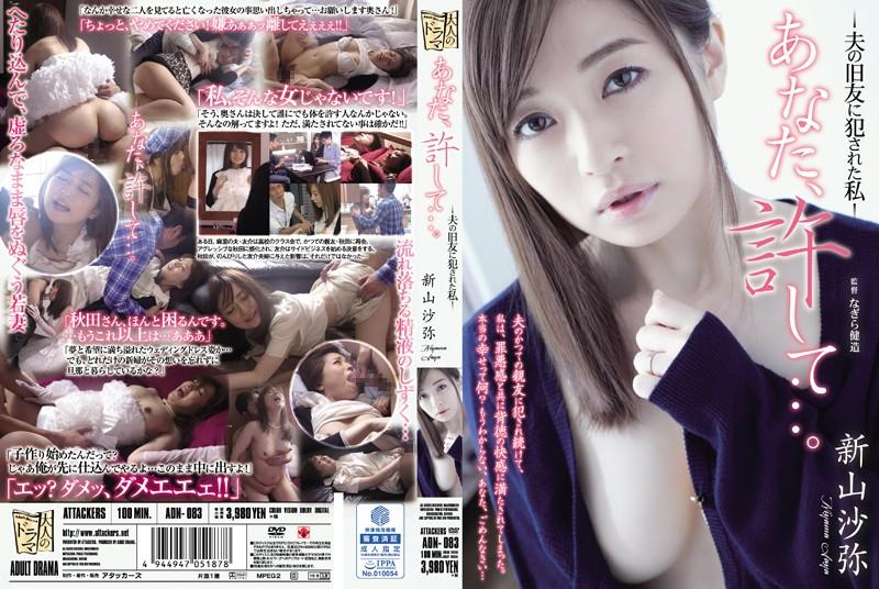 ADN-083 Niiyama Saya SEX Old Friend Of Husband - 1080HD