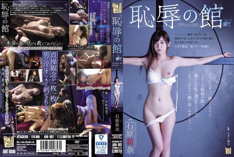ADN-092 Disgrace House Rina Ishihara - 1080HD