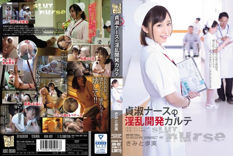 ADN-097 Kimito Ayumi Chaste Nurse - 1080HD