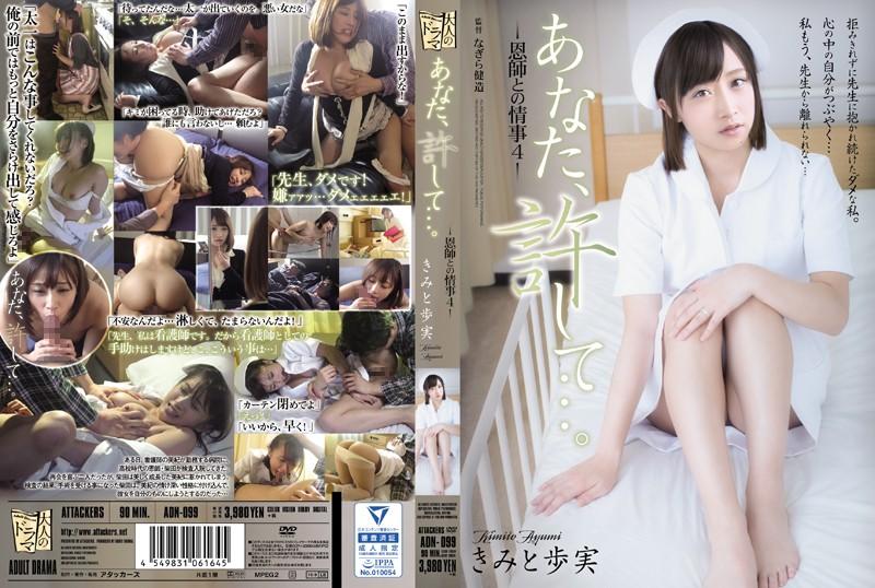 ADN-099 Kimito Ayumi Affair With The Teacher - 1080HD