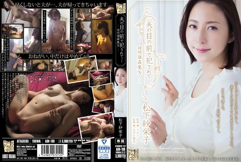 ADN-100 夫の目の前で犯されて―訪問強姦魔10 松下紗栄子