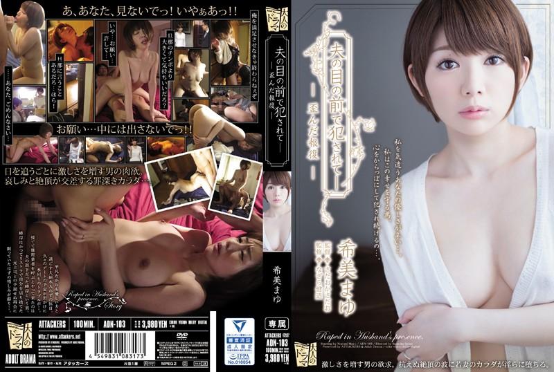 ADN-103 Nozomi Mayu Fucked In Front Of Husband - 1080HD