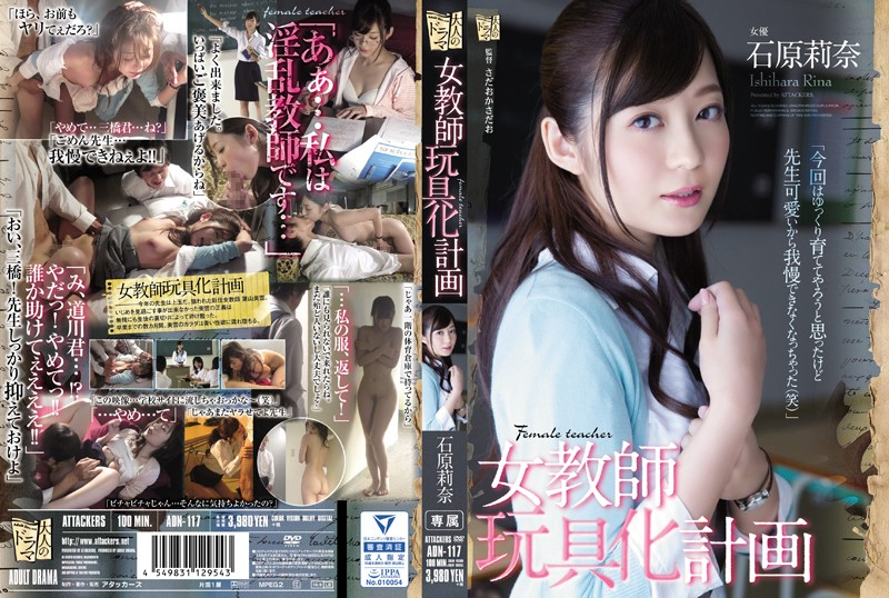 ADN-117 Rina Ishihara Woman Teacher - HD