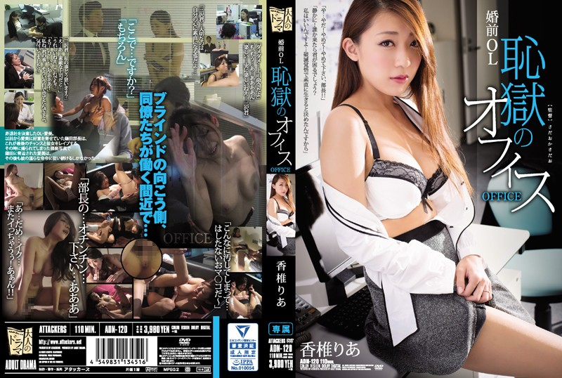 ADN-120 Ria Kashii Office Of Premarital OL - 1080HD