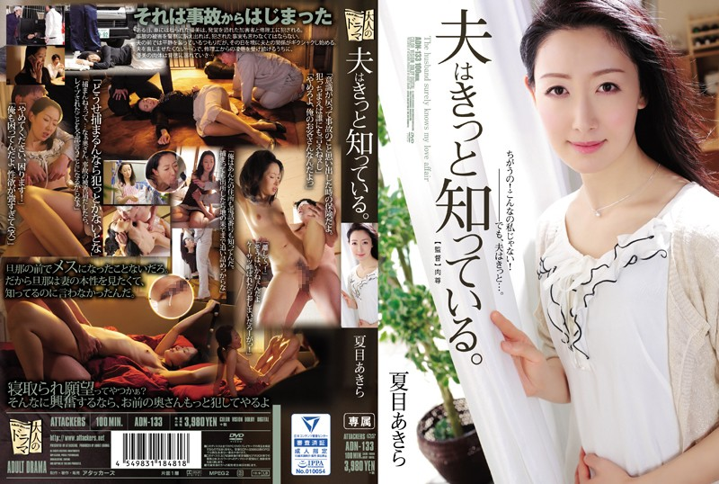 ADN-133 Itou Eri Married Woman - 1080HD