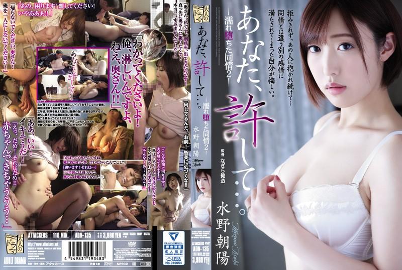 ADN-135 Mizuno Asahi Wet Fallen Sympathy - 1080HD